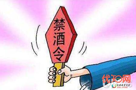 2020关于西安翻译学院推行禁酒令的感想 2020关于西安翻译学院推行禁酒令的思考